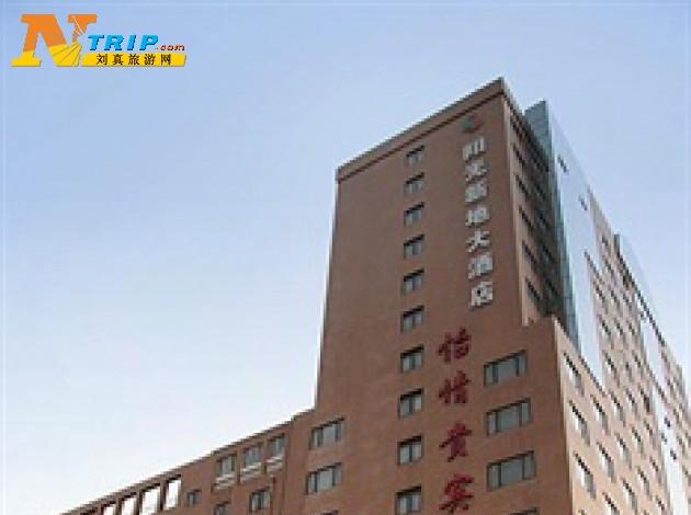青岛阳光新地大酒店--青岛酒店预定